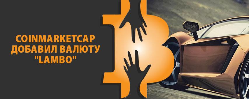 "CoinMarketCap добавил валюту ""LAMBO"""