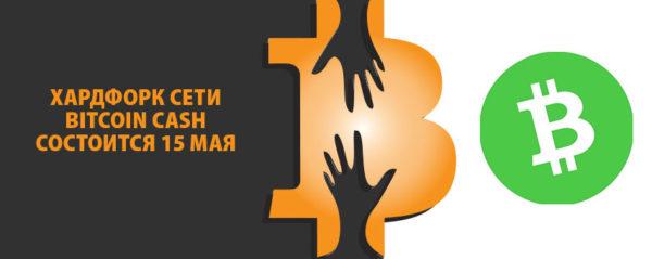 Хардфорк Bitcoin Cash состоится 15 мая