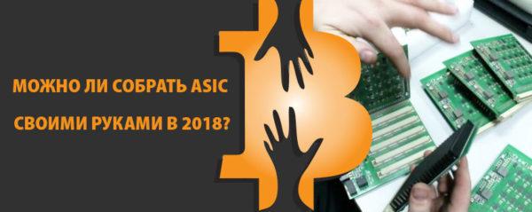 Можно ли собрать ASIC своими руками в 2018?