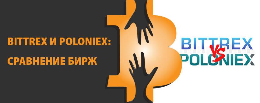 Bittrex и Poloniex: сравнение бирж