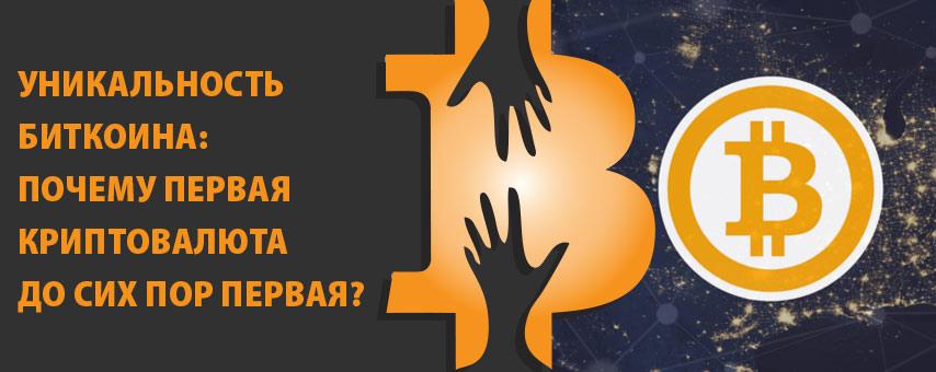 Уникальность биткоина: почему первая криптовалюта до сих пор первая?