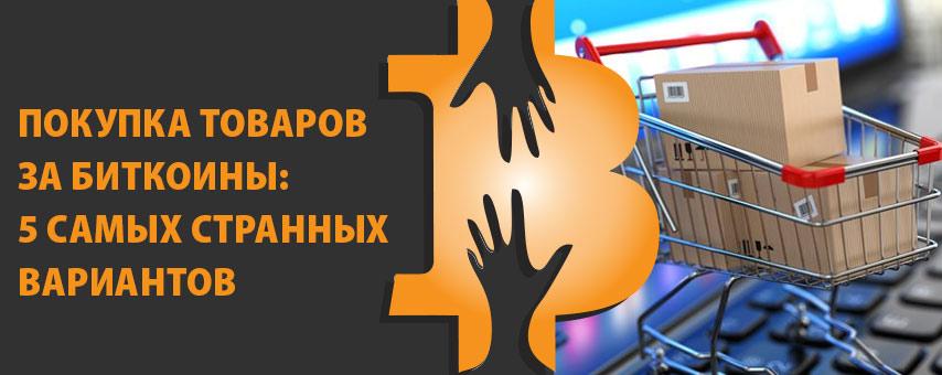 Покупка товаров за биткоины: 5 самых странных вариантов