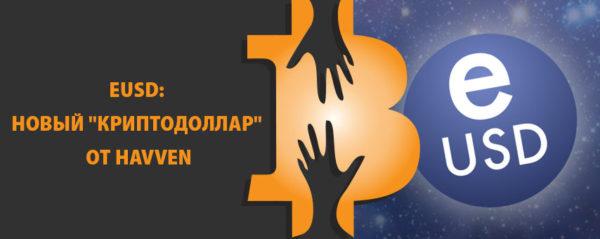 "eUSD: новый ""криптодоллар"" от Havven"