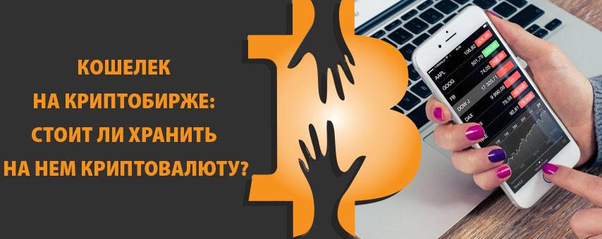 Кошелек на криптобирже: стоит ли хранить на нем криптовалюту?