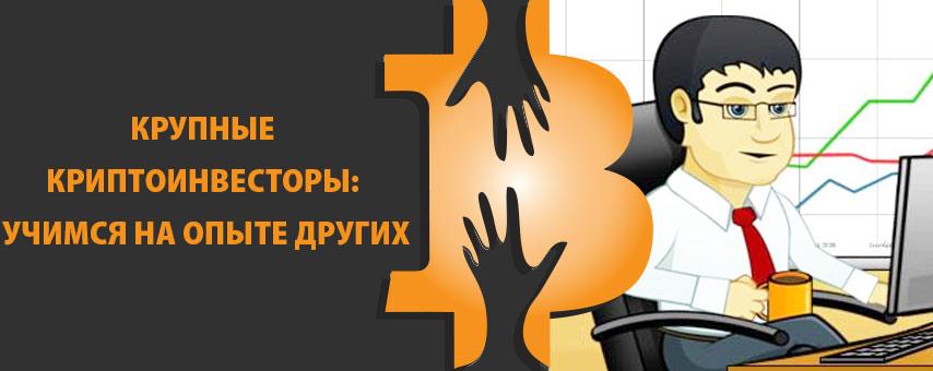 Крупные криптоинвесторы: учимся на опыте других
