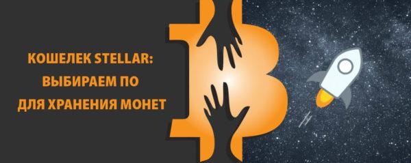 Кошелек Stellar: выбираем ПО для хранения монет