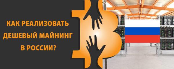 Как реализовать дешевый майнинг в России?