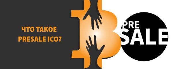 Что такое presale ICO?