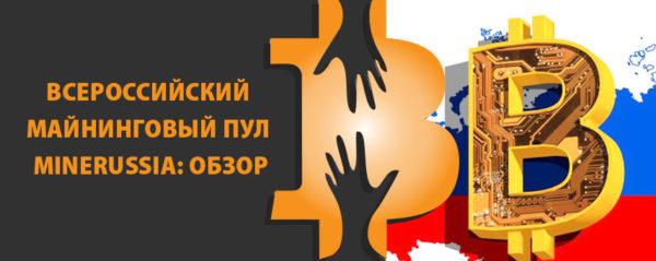 Всероссийский майнинговый пул MineRussia: обзор