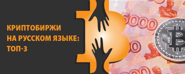 Криптобиржи на русском языке