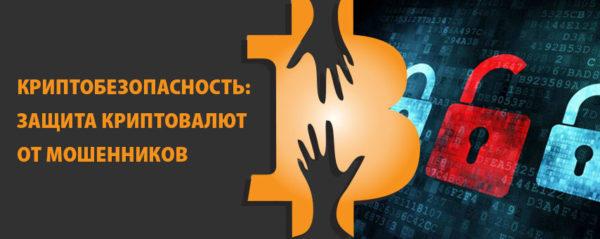 Криптобезопасность: защита криптовалют от мошенников