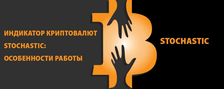 Индикатор криптовалют Stochastic: особенности работы