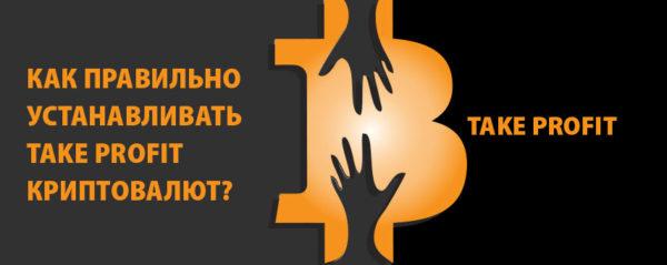 Как правильно устанавливать take profit криптовалют?