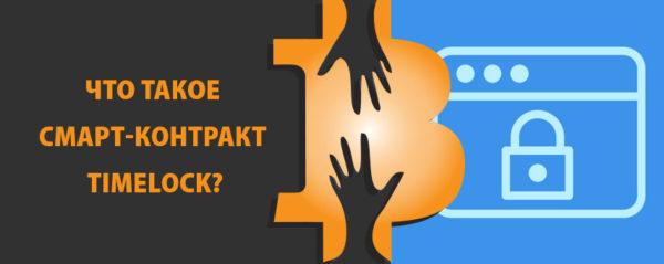 Что такое смарт-контракт Timelock?