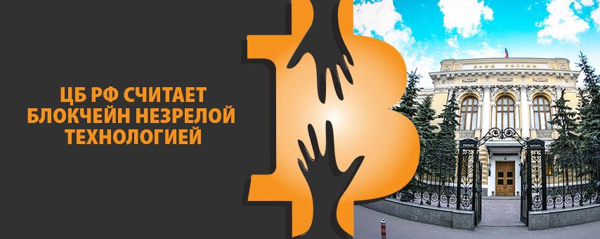 ЦБ РФ считает блокчейн незрелой технологией