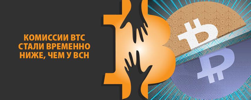 Комиссии BTC стали временно ниже, чем у BCH