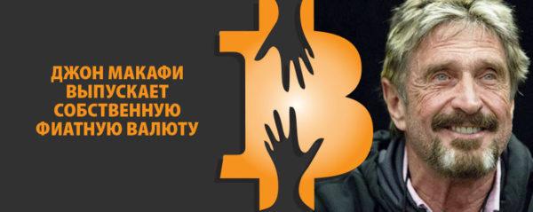 Джон Макафи выпускает собственную фиатную валюту