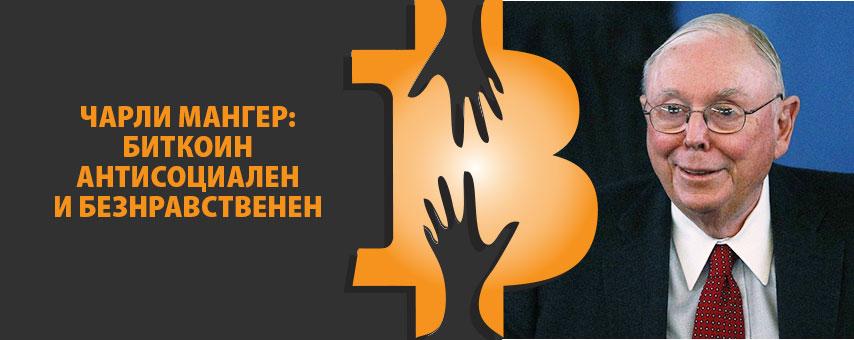 Чарли Мангер: биткоин антисоциален и безнравственен
