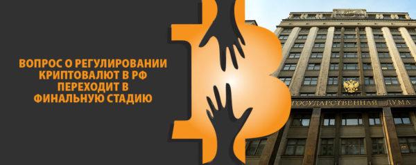 Вопрос о регулировании криптовалют в РФ переходит в финальную стадию