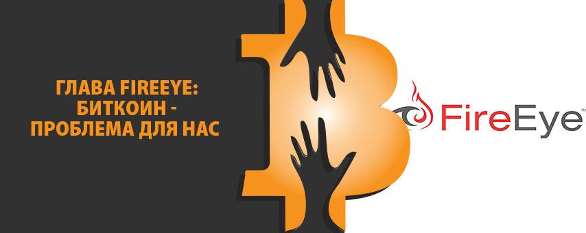 Глава FireEye: биткоин - проблема для нас