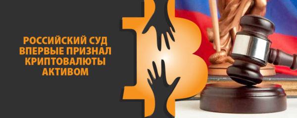 Российский суд впервые признал криптовалюты активом