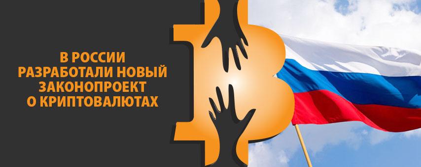 В России разработали новый законопроект о криптовалютах