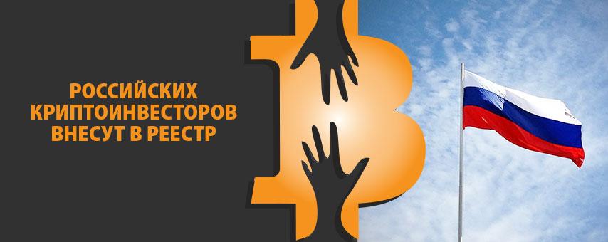 Российских криптоинвесторов внесут в реестр