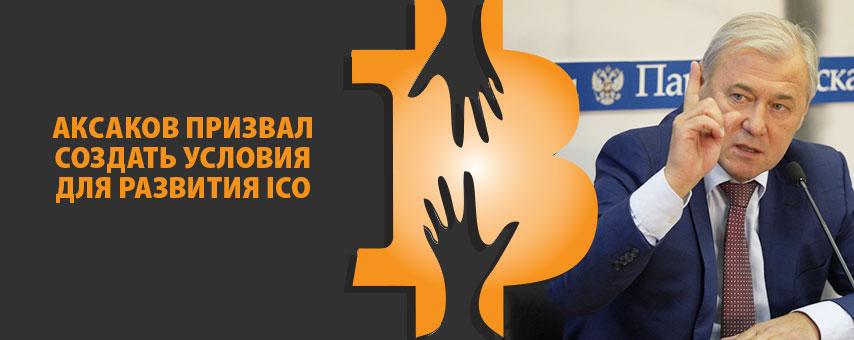 Аксаков призвал создать условия для развития ICO