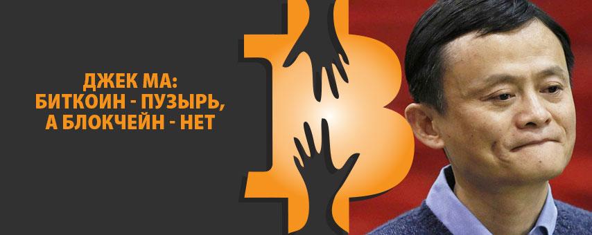 Джек Ма: биткоин - пузырь, а блокчейн - нет