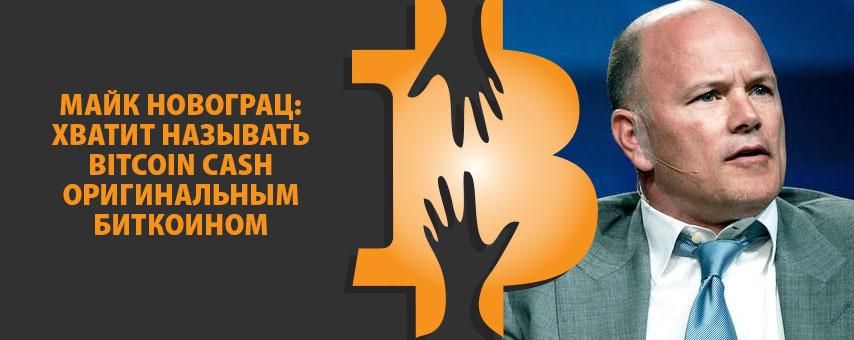 Майк Новограц: хватит называть Bitcoin Cash оригинальным биткоином