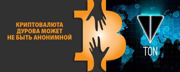 Криптовалюта Дурова может не быть анонимной