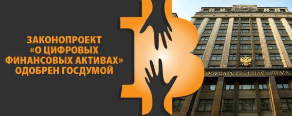 Законопроект «О цифровых финансовых активах» одобрен Госдумой