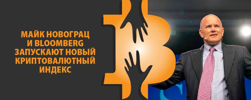 Майк Новограц и Bloomberg запускают новый криптовалютный индекс