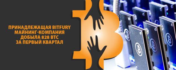 Принадлежащая Bitfury майнинг-компания добыла 828 BTC за первый квартал