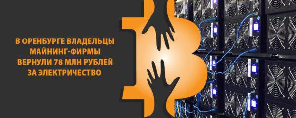 В Оренбурге владельцы майнинг-фирмы вернули 78 млн рублей за электричество