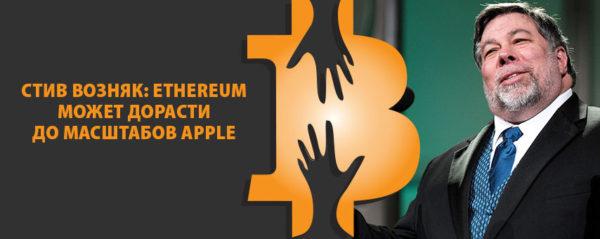 Стив Возняк: Ethereum может дорасти до масштабов Apple