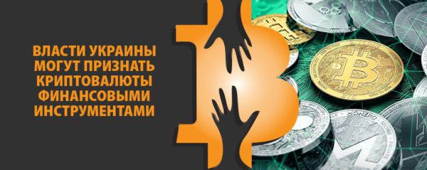 Власти Украины могут признать криптовалюты финансовыми инструментами