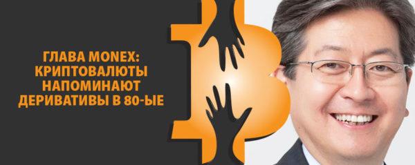 Глава Monex: криптовалюты напоминают деривативы в 80-ые