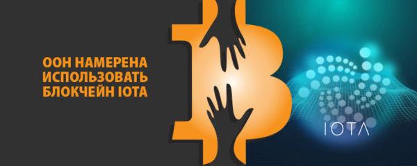 ООН намерена использовать блокчейн IOTA