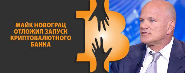 Майк Новограц отложил запуск криптовалютного банка