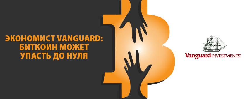 Экономист Vanguard: биткоин может упасть до нуля