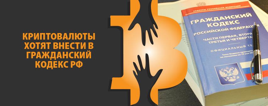 Криптовалюты хотят внести в Гражданский кодекс РФ