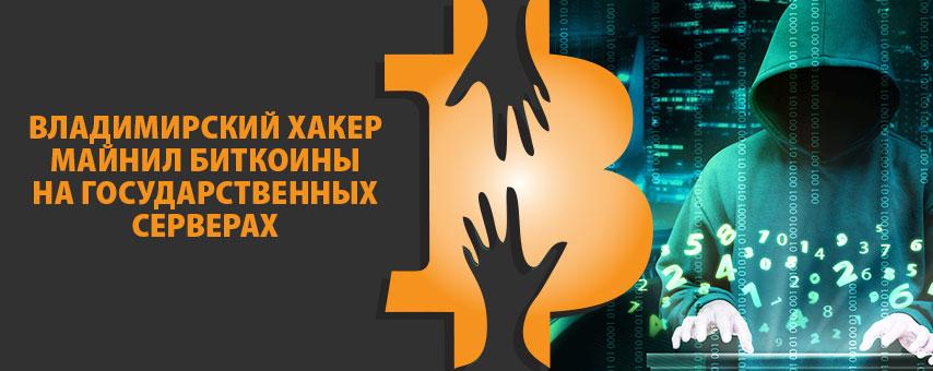 Владимирский хакер майнил биткоины на государственных серверах