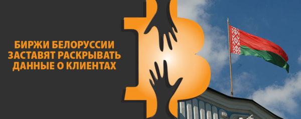 Биржи Белоруссии заставят раскрывать данные о клиентах