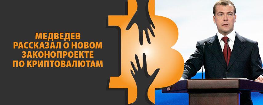 Медведев рассказал о новом законопроекте по криптовалютам