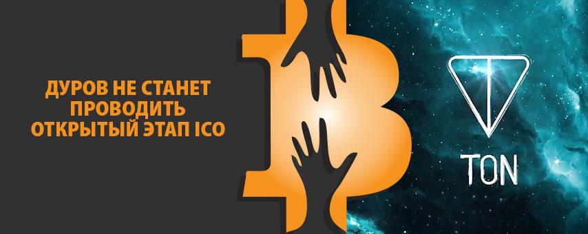 Дуров не станет проводить открытый этап ICO