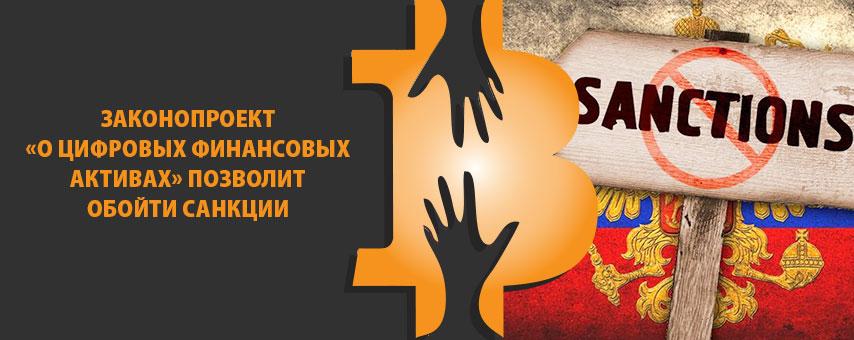 Законопроект «О цифровых финансовых активах» позволит обойти санкции