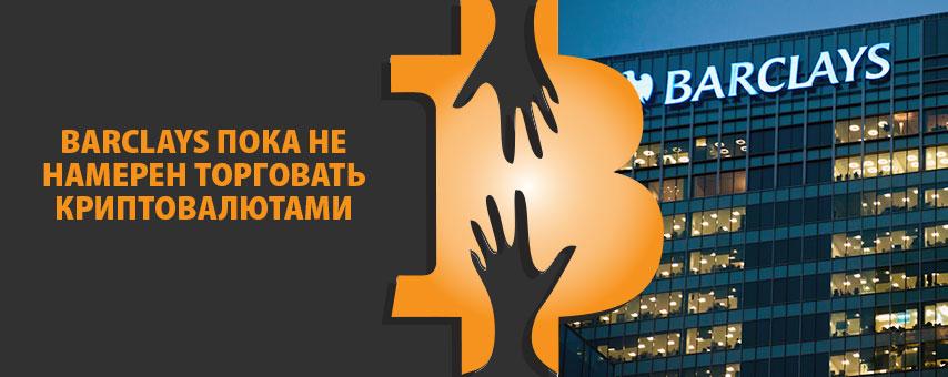 Barclays пока не намерен торговать криптовалютами