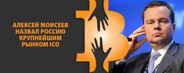 Алексей Моисеев назвал Россию крупнейшим рынком ICO