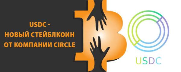USDC - новый стейблкоин от компании Circle